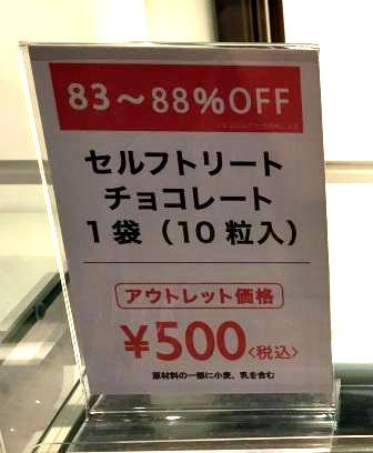 ゴディバ1セルフチョコレート割引札.jpg