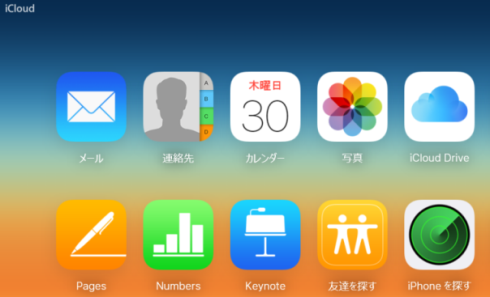 iCloudへサインイン2.png